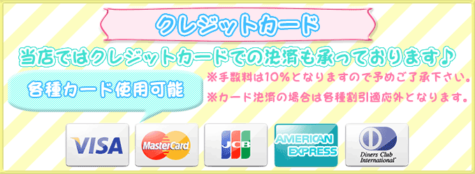 クレジットカード 当店ではクレジットカードでの決済も承っております♪※手数料は10%となりますので予めご了承ください。※カード決済の場合は各種割引適応外となります。